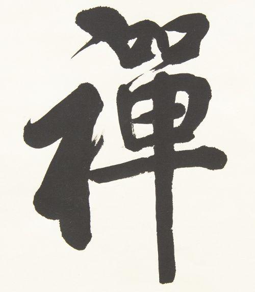 Chan Zen